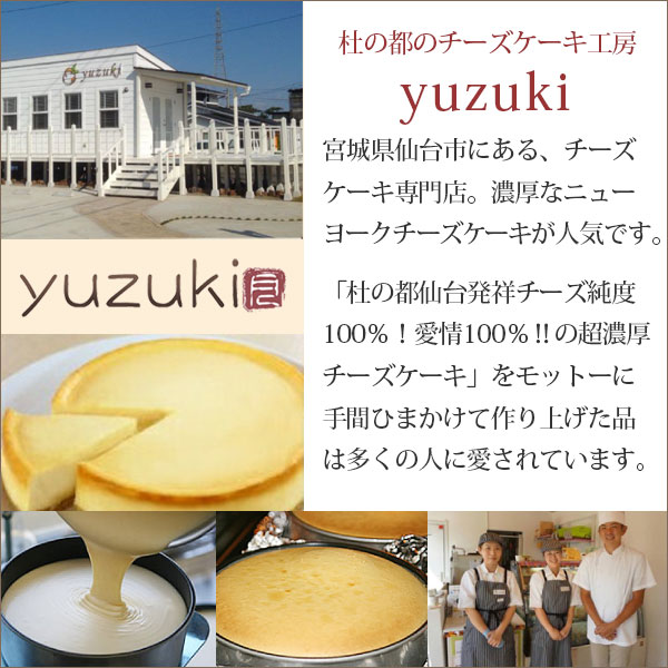 チーズケーキ専門店yuzuki