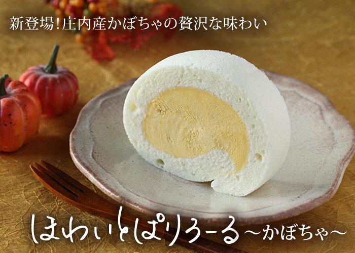 ほわいとぱりろーる〜かぼちゃ〜