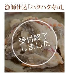 年越しグルメから選ぶ-ハタハタ寿司