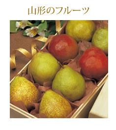 ジャンルから選ぶ-山形のフルーツ