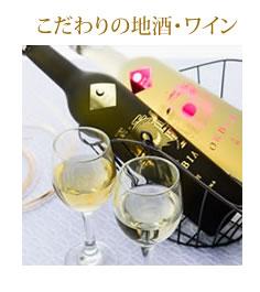 ジャンルから選ぶ-こだわりの地酒