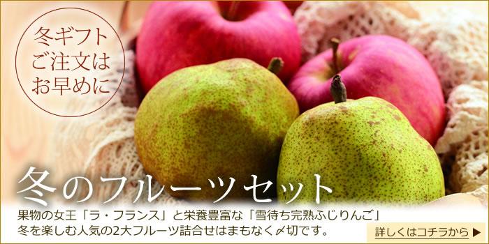 冬フルーツ