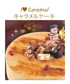 ジャンルから選ぶ-キャラメルケーキ