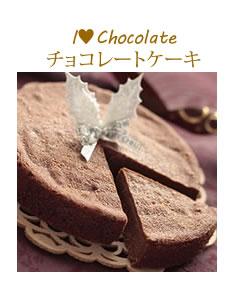 ジャンルから選ぶ-チョコレートケーキ