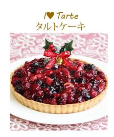 ジャンルから選ぶ-タルトケーキ