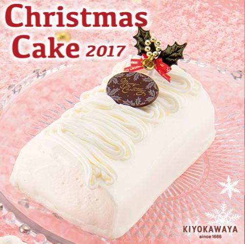 清川屋のクリスマスケーキ