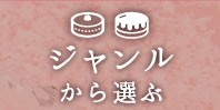清川屋のクリスマスケーキ -ジャンルから選ぶ