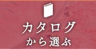 清川屋のクリスマスケーキ -カタログ請求