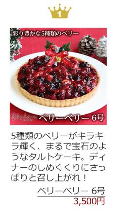 新作クリスマスケーキランキング第1位