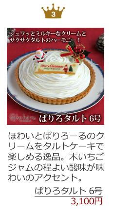 新作クリスマスケーキランキング第3位