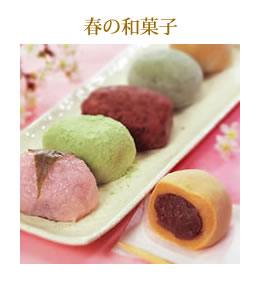 ジャンルから選ぶ-春の和菓子