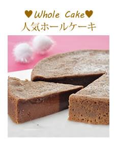ジャンルから選ぶ-人気のホールケーキ