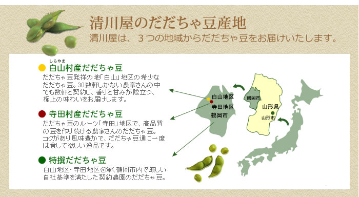 清川屋のだだちゃ豆産地 清川屋は、3つの地域からだだちゃ豆をお届けいたします。