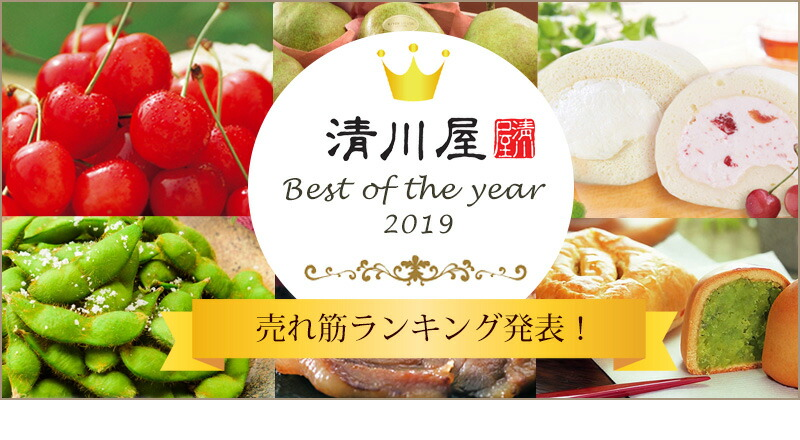 Best of the year2019