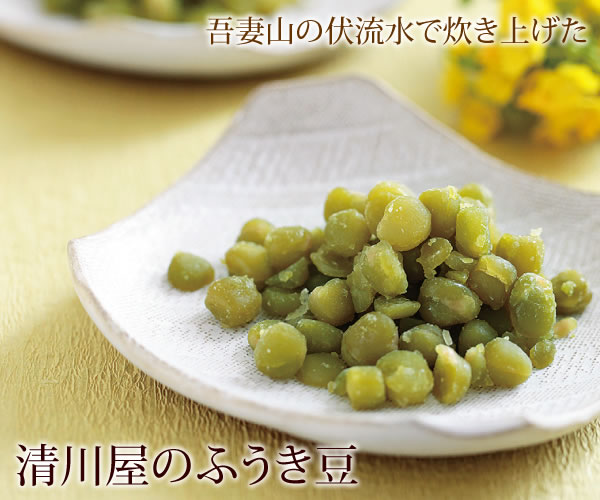 清川屋のふうき豆
