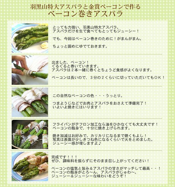 特大アスパラ&金賞ベーコン