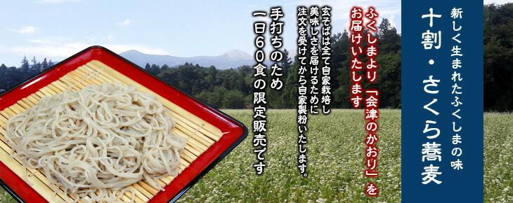 十割・さくら蕎麦 4人前生そばセット