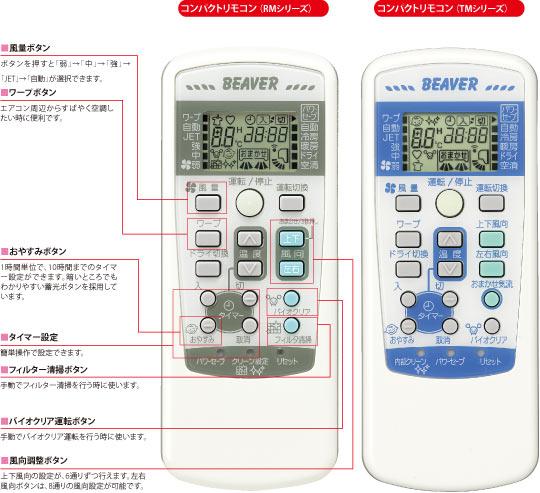 Mitsubishi Heavy Industries Air Conditioner Remote Control