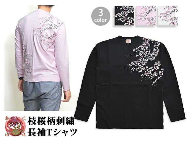 409d78ade7 Branch cherry blossom pattern embroidery long sleeve T shirt (LTX-103) ◆  script flower traveling band / Japanese style Japanese Ron Sakura S ~ ...