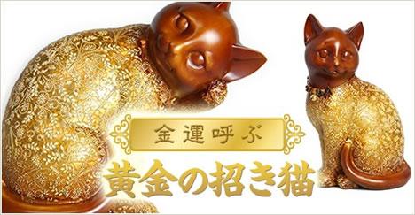 金運呼ぶ黄金の招き猫
