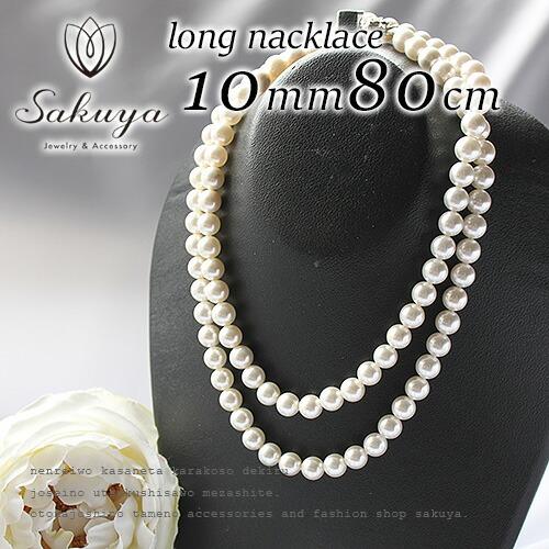 その真珠素敵ね!