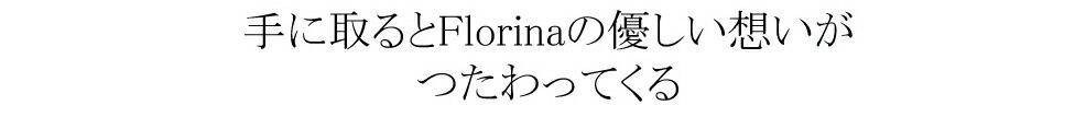 sakuya 手に取るとflorinaの優しい想いがつたわってくる