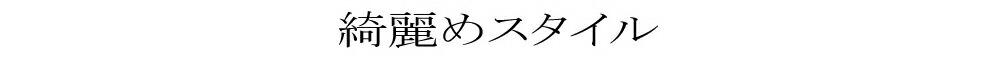 sakuya 綺麗めスタイル