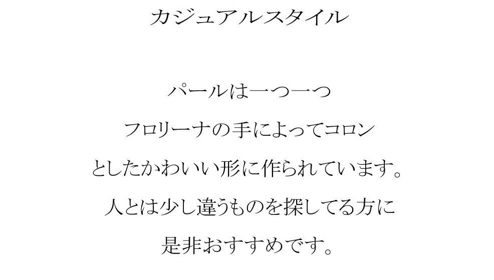 sakuya カジュアルスタイル