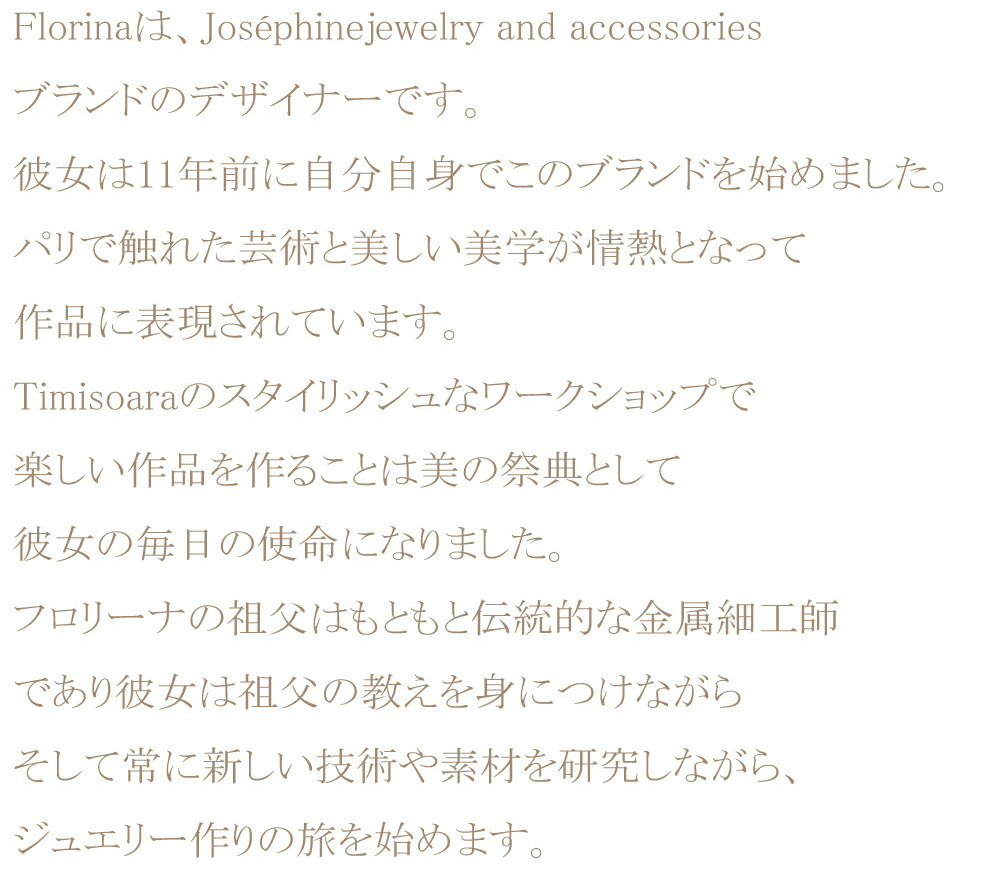 sakuya ブランドデザイナーについて