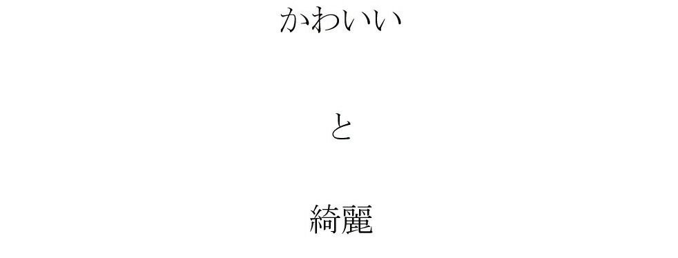 sakuya 可愛いと綺麗