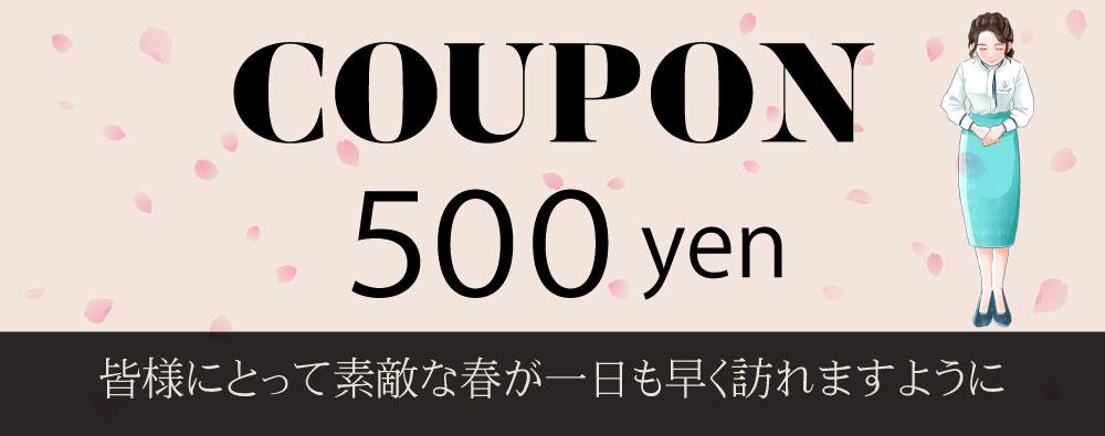 500日本クーポン