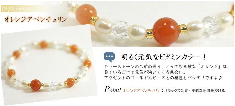 パワーストーン,天然石,ブレスレット,オレンジアベンチュリン