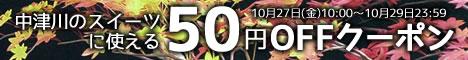 栗スイーツに使える50円OFFクーポン