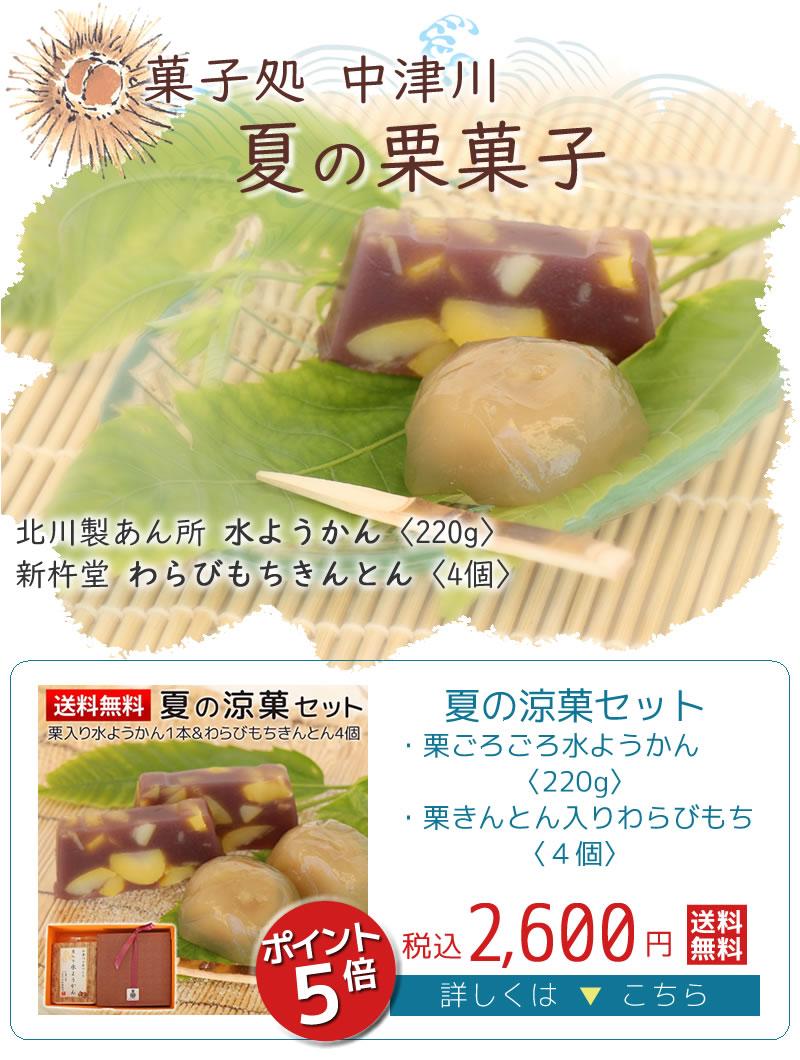 夏の栗菓子