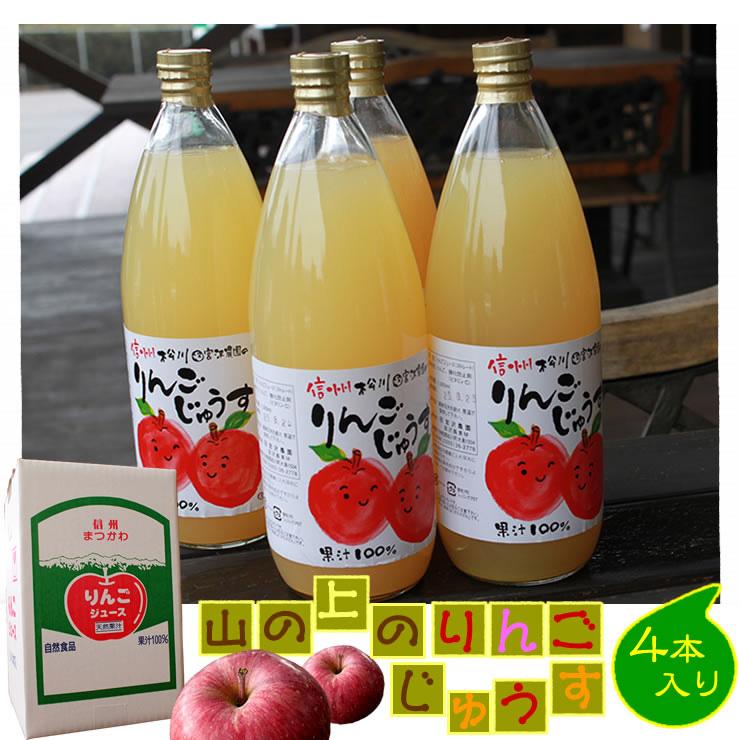 宮澤農園 りんごジュース