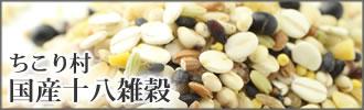 昔ながらの自然志向の雑穀米【送料無料】ちこり村の国産十八雑穀