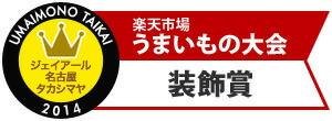 楽天市場うまいもの大会装飾賞受賞!