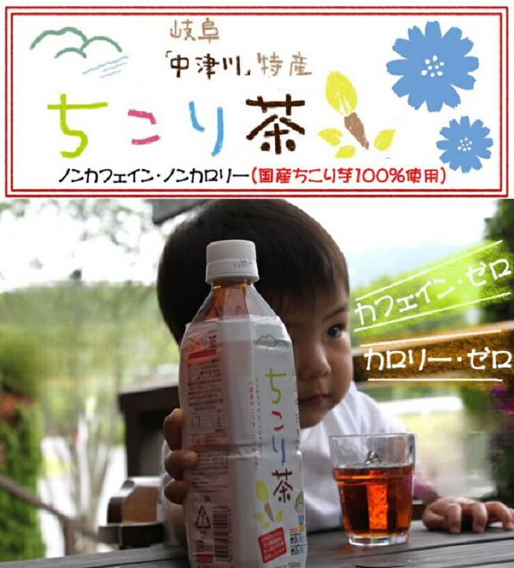 ちこり村のちこり茶ペットボトルはカフェインゼロ、カロリーゼロ、砂糖ゼロのラブ茶健康茶