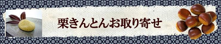 栗きんとん発祥の地中津川市で、栗きんとん絞り体験しませんか?
