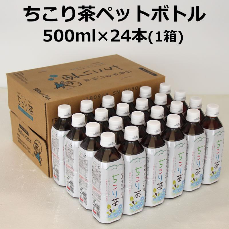 ちこり茶ペットボトル1箱(500ml×24本)3,780円(税込)