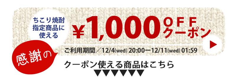 ちこり焼酎に使える1000円クーポン