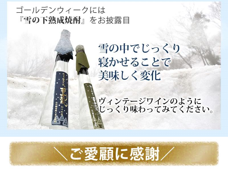 幻の焼酎雪の下熟成