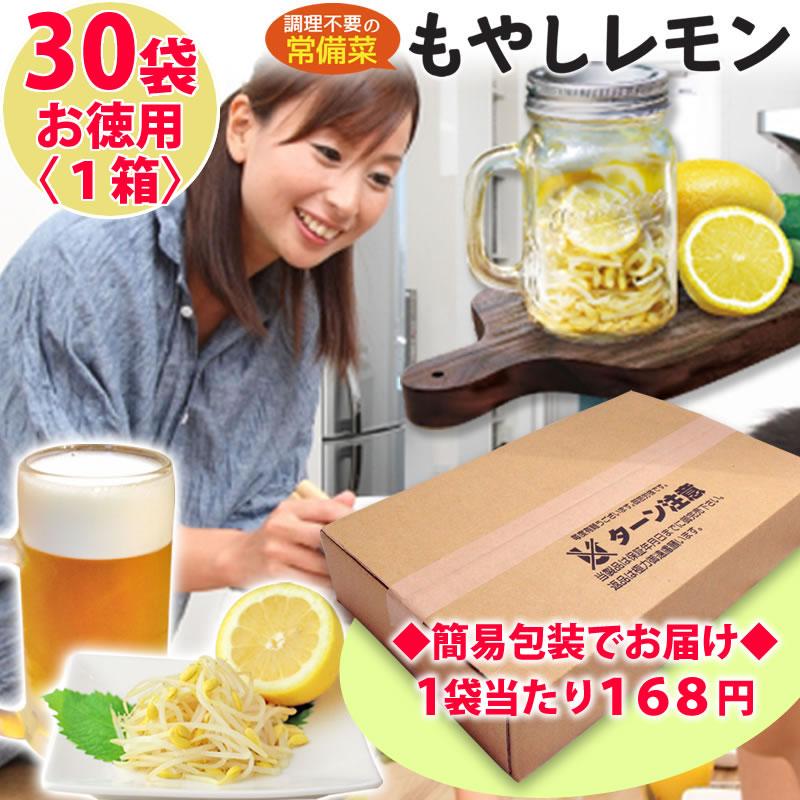 もやしレモン30袋