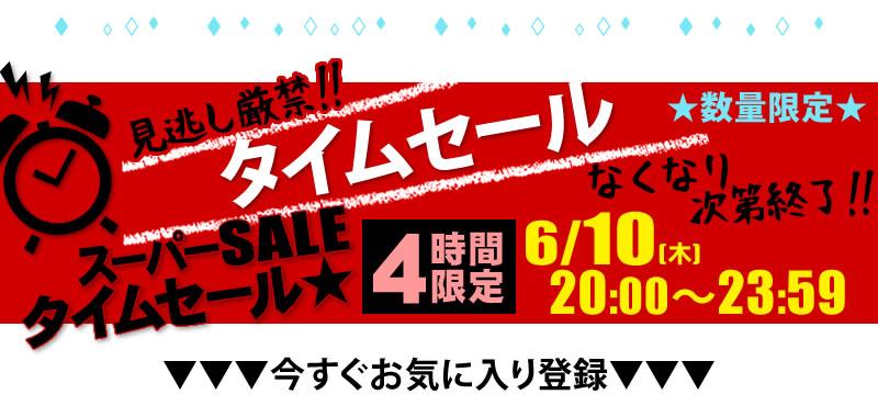 6/10タイムセール★半額