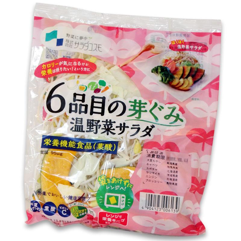 6品目温野菜サラダ