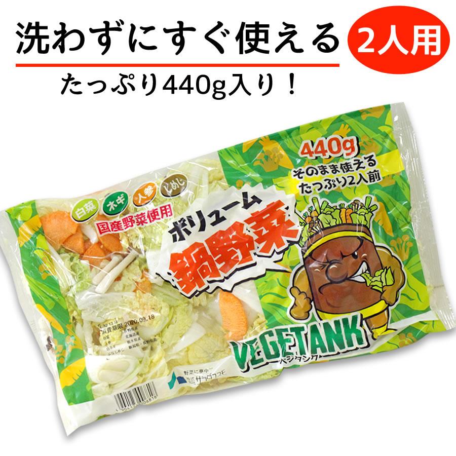 ボリューム鍋野菜セット