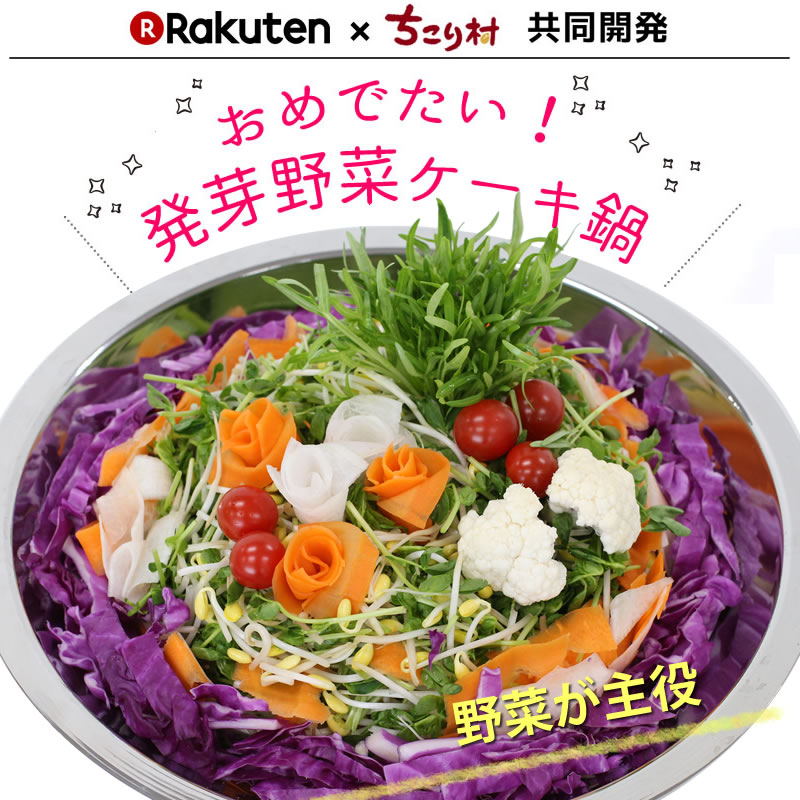 発芽野菜ケーキ鍋