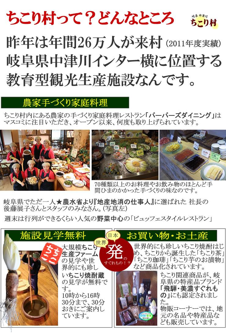 ちこり village? What kind of place. Organic black garlic 500 yen of the ちこり village! ● once limit of 20 slices of trial set ● one for 10th