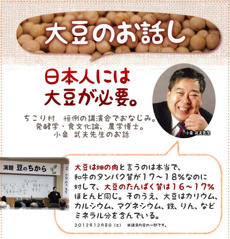 日本人には大豆が必要