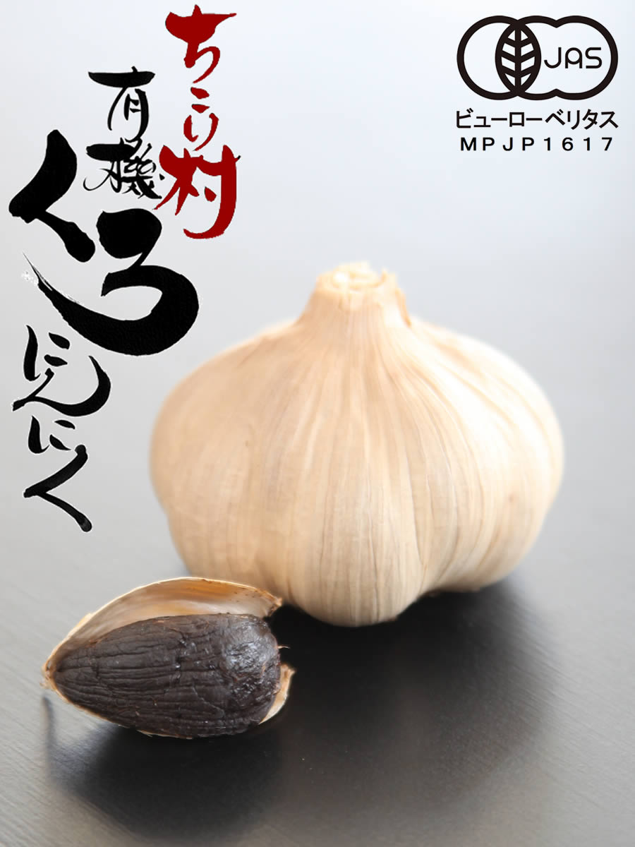 The organic black garlic of the ちこり village! ● once limit of 20 slices of trial set ● one for 10th